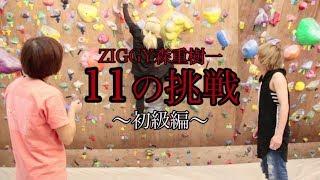 レジェンドがボルダリングしてみた!【ZIGGY森重樹一の11の挑戦②】