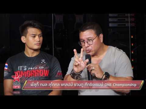สุกี้-กมล สุโกศล แคลปป์ ชวนดู ศึกชิงแชมป์ ONE Championship