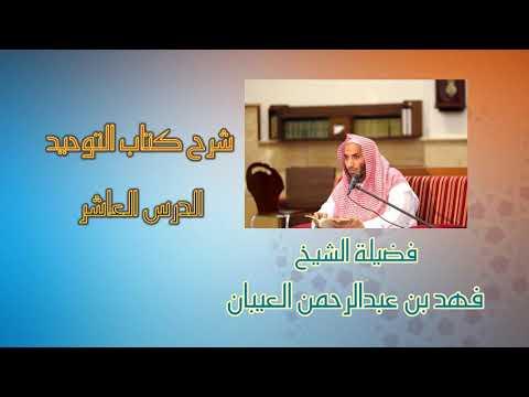 10- كتاب التوحيد - (باب ما جاء في الذبح لغير الله)