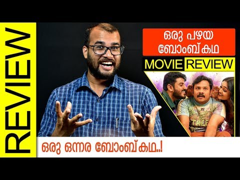 Oru Pazhaya Bomb Kadha Malayalam Movie Review by Sudhish Payyanur | Monsoon Media