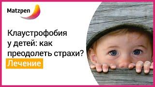 Лечение Клаустрофобии у детей: как преодолеть страх замкнутого пространства? [Мацпен]