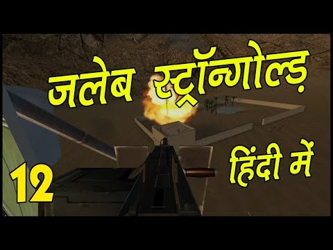 PROJECT IGI 2 #12 || Walkthrough Gameplay in Hindi (हिंदी)