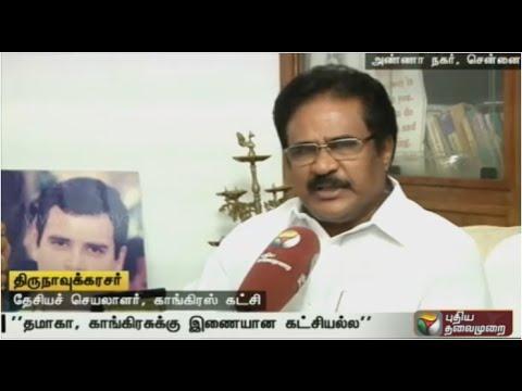 Tamil-Manila-Congress-is-not-on-par-with-the-Congress-says-Thirunavukkarasu