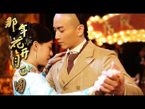 《那年花开月正圆》―― 孙俪,陈晓,何润东领衔主演