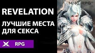 Revelation. Лучшие места для секса