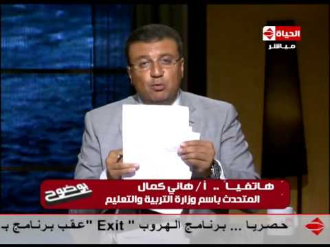 بوضوح - د. عمرو الليثي | يفجر مفاجأة في تقرير الطب الشرعي لأوراق إجابة الطا