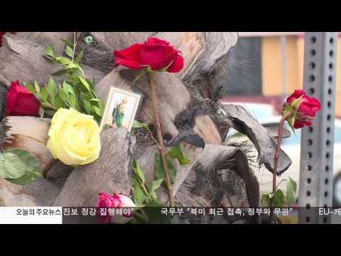 버스 대참사   한인피해는 없어 10.24.16 KBS America News