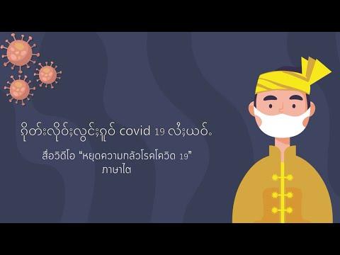 สื่อวิดีโอ หยุดความกลัวโรคโควิด 19 ภาษา ไต ยุติความเกลียดกลัวโรคโควิด 19 สี่ภาษาชาติพันธุ์  - สำนักสนับสนุนสุขภาวะประชากรกลุ่มเฉพาะ (สำนัก 9)   สำนักงานกองทุนสนับสนุนการสร้างเสริมสุขภาพ (สสส.) ร่วมกับคณะสาธารณสุขศาสตร์ มหาวิทยาลัยธรรมศาสตร์ เครือข่ายสุขภาพชาติพันธุ์บนพื้นที่สูง(คชส.) ภายใต้ โครงการสุขภาวะผู้หญิงชาติพันธุ์ ผลิตสื่อเพื่อรณรงค์ ยุติความเกลียดกลัวโรคโควิด 19 สี่ภาษาชาติพันธุ์ (ลาหู่, อาข่า, ไต และเมียนมาร์) เพื่อเผยแพร่สร้างความเข้าใจลดความตระหนกและหวาดกลัวในพื้นที่