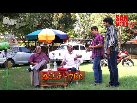 Bommalattam 01-07-2015   Sun Tv Serial