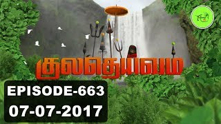 kuladheivam SUN TV Episode - 663 (07-07-17)