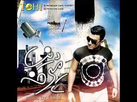 Video Hossein tohi-donya micharkhe download in MP3, 3GP, MP4, WEBM, AVI, FLV January 2017
