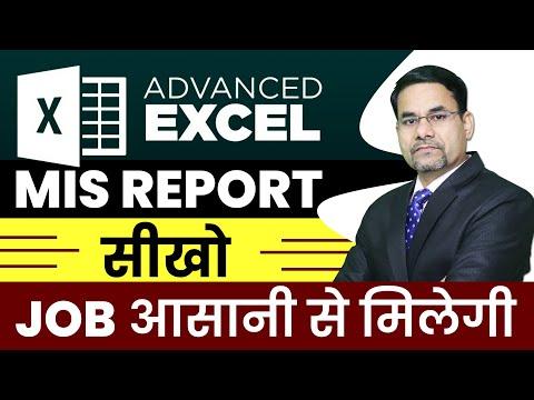 Advance Excel MIS Report सीखो JOB आसानी से मिलेगी | Advance Excel formulas | Advance filter excel