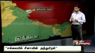 Details regarding the border dispute between India and China