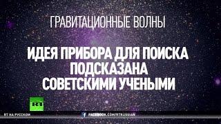 Сооснователь LIGO Кип Торн: Вклад российских ученых в обнаружение гравитационных волн неоценим