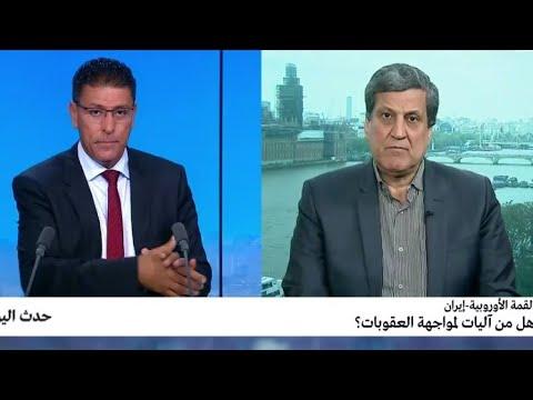 العرب اليوم - شاهد: هذه الآليات المحتملة لمواجهة العقوبات الأميركية ضد طهران