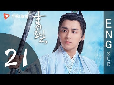 The Legend Of Chusen (青云志) - Episode 21(English Sub)
