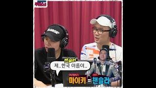 챈슬러의 정감 있는 본명 [SBS윤형빈, 양세형의 투맨쇼]링크 주소 : http://radio.sbs.co.kr/2manshow/