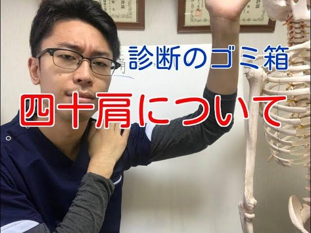 【四十肩 治療】診断のゴミ箱!!四十肩について