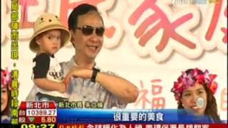 1060702-TVBS-新北市政府民政局新住民家庭日