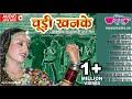 Rajasthani Folk Songs 2018   Chudi Khanke HD Audio Jukebox   Hit Marwadi Songs