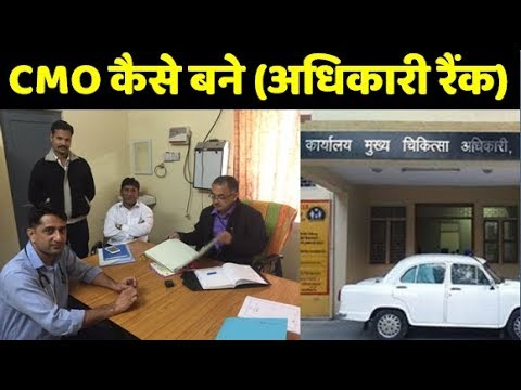 CMO [ Chief Medical Officer ] Kaise Bane Full Details ....