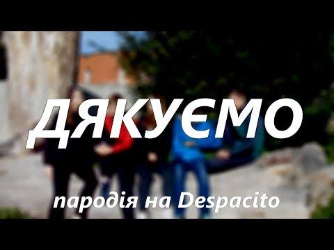 """""""Despacito"""" по-рівненськи: школярі оригінально привітали вчителів"""