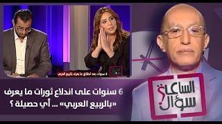 """6 سنوات على اندلاع ثورات ما يعرف """" بالربيع العربي"""" ... أي حصيلة ؟"""