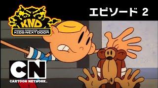 KND ハチャメチャ大作戦 エピソード2(#1-2):ケニーとチンピー