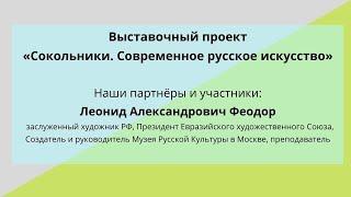 Наши партнеры: Л.Феодор