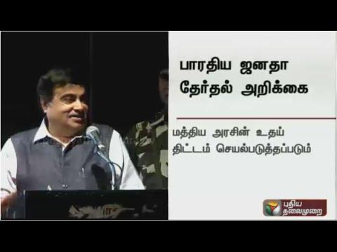 Live-Nitin-Gadkari-speech-at-BJPs-manifesto-release-function