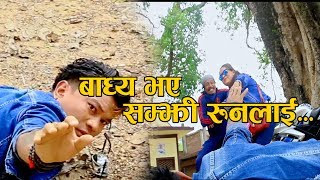 Badhya Bhaye Samjhi Runalai || Khim birahi Shirpali & Samjana Gurung