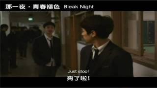 Nonton Bleak Night             Film Subtitle Indonesia Streaming Movie Download