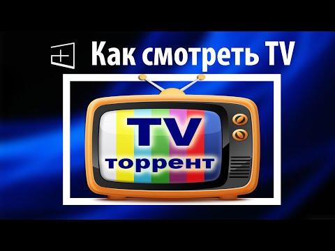 Как смотреть ТВ каналы на компьютере - DomaVideo.Ru