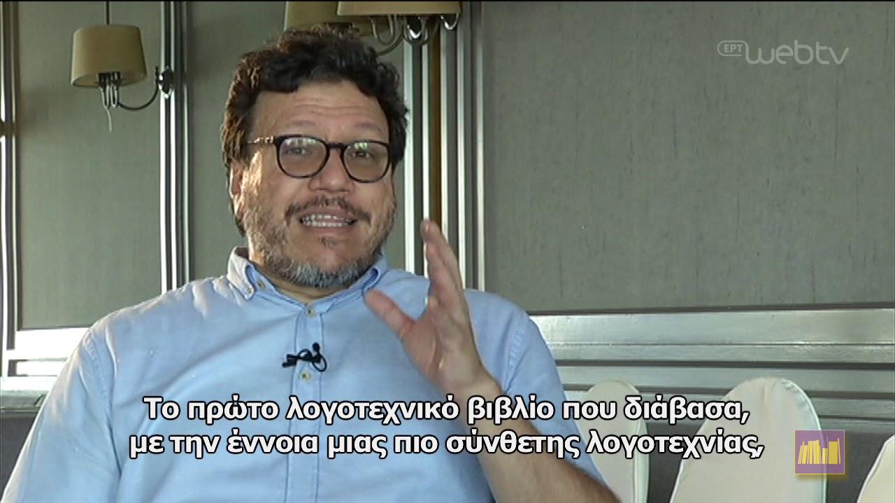 Συνέντευξη με τον Σαντιάγο Γκαμπόα (Santiago Gaboa)-Απόσπασμα 2ο | ΕΡΤ