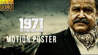 Nonton 1971 Beyond Borders Final Motion Poster | Mohanlal | Major Ravi Film Subtitle Indonesia Streaming Movie Download