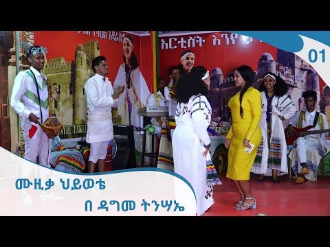ሙዚቃ ህይወቴ 01 [arts Tv World]