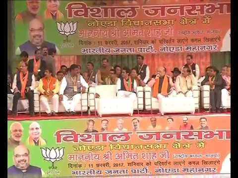 Shri Amit Shah addresses public meeting in Noida, Uttar Pradesh : 05.02.2017