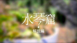 水琴窟の解説動画が出来ました!
