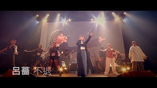 Download Lagu [avex官方HD] 呂薔Amuyi –不退No Retreat (東森創作 獅子王強大  片尾曲) 官方完整版MV Mp3