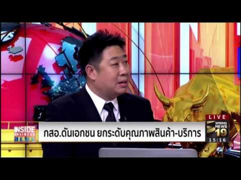 Rerun : Inside Business News   on Spring News TV [24-4-60]