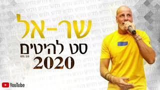 הזמר שר - אל סט להיטים 2020