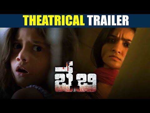 Baby Telugu Movie Theatrical Trailer | Latest Telugu 2017 Movies Trailers | Silver Screen