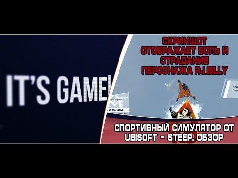 Первый взгляд на ОБТ Steep от Ubisoft ( Спортивный симулятор )