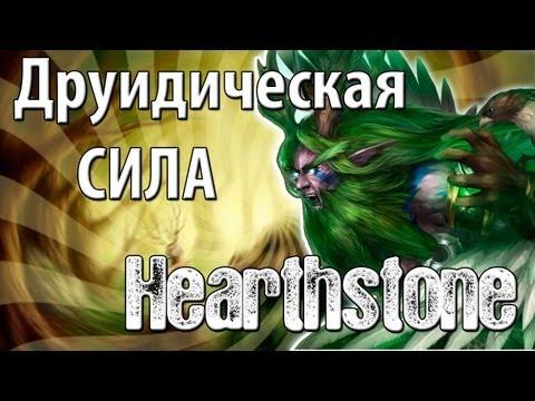 Друидическая сила HearthStone