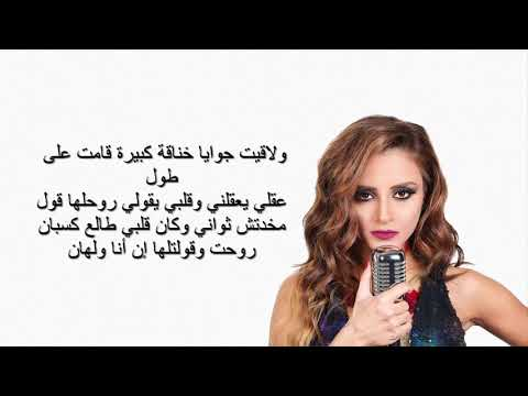 3 Daqat - Abu Ft. Yousra ثلاث دقات - أبو و يسرا Cover Remix By Carolina كارولينا (Lyrics Video)