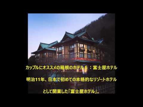カップル で泊まりたい 箱根 のおすすめホテル ランキング  …
