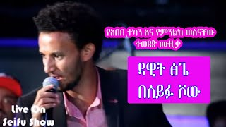 Dawit Tsega performance on seifu on Ebs show