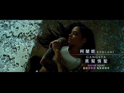 《Suicide Squad The Album自殺突擊隊 電影原聲帶》Kehlani柯蘭尼 - Gangsta黑幫情聖 (華納official 高畫質HD官方完整版MV)