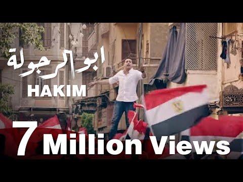 """اسمع- حكيم يدعو المصريين للتصويت بـ""""أبو الرجولة"""""""