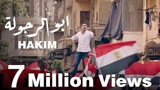 Hakim | Abo el Regoula - حكيم | أبو الرجولة